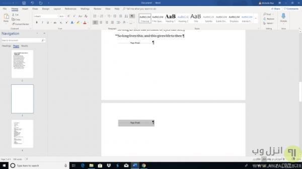 آموزش حذف یک صفحه در ورد، حذف صفحات خالی