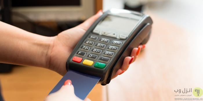 تنظیمات دستگاه کارت خوان سداد ، پاسارگاد ، شهر و...