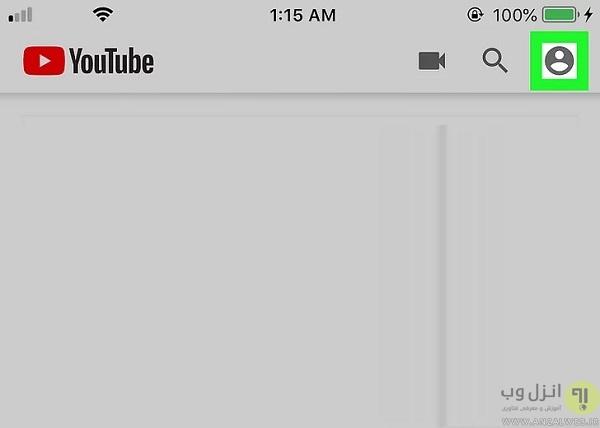 ساخت کانال یوتیوب با گوشی