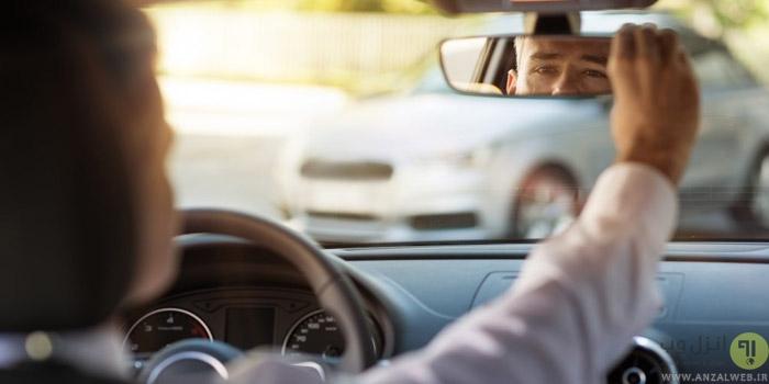 طرز صحیح تنظیم آینه های خودرو