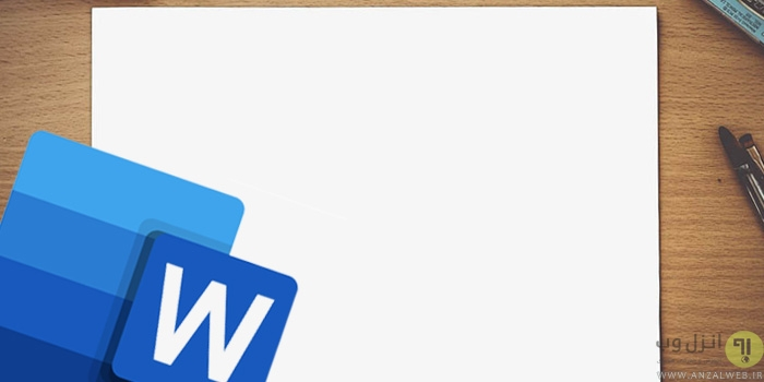 حذف صفحه اضافی و خالی در ورد