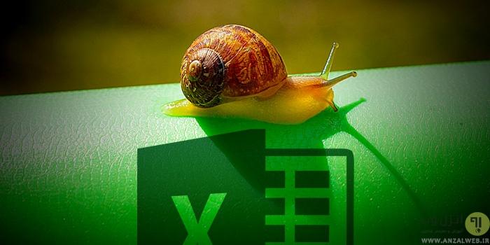حل مشکل هنگ کردن و کندی اکسل (Excel)