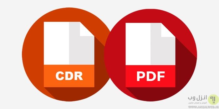 تبدیل فرمت فایل CDR به PDF آنلاین