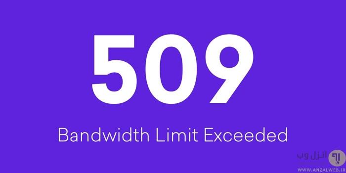 علت ارور 509 سایت چیست و چگونه رفع میشود؟