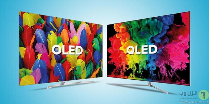 راهنما: تلوزیون QLED چیست؟ بررسی تفاوت QLED با OLED