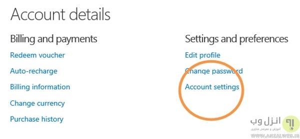 نحوه جدا کردن اکانت اسکایپ از مایکروسافت