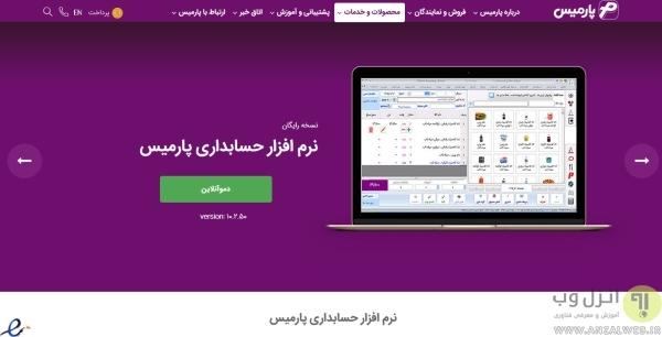 نرم افزار حسابداری فروشگاهی رایگان فارسی پارمیس