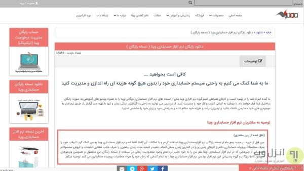 دانلود نرم افزار حسابداری فارسی رایگان وینا