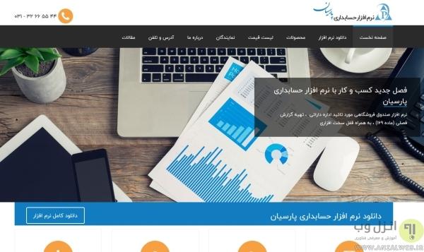 دانلود نرم افزار حسابداری شخصی فارسی رایگان برای کامپیوتر پارسیان