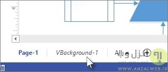 آموزش نرم افزار Microsoft Visio، اضافه کردن بک گراند