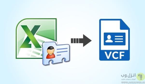 تبدیل اکسل به VCF در ویندوز