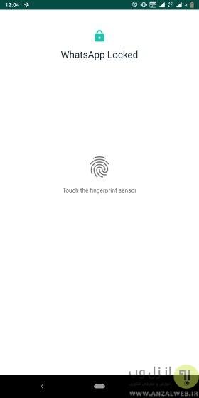 اثر انگشت در واتساپ