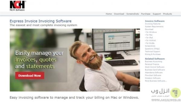 نرم افزار حسابداری NCH Express Invoice، نرم افزار حسابداری شرکتی