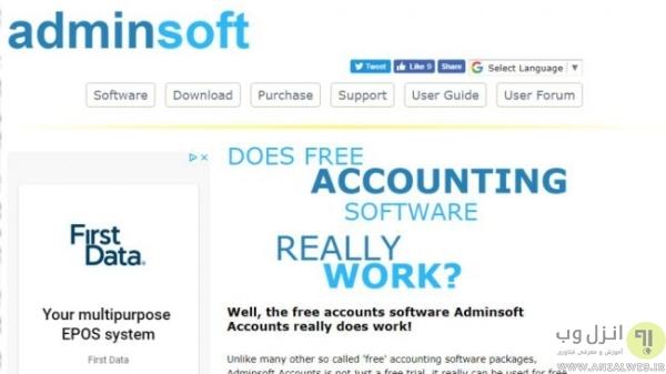 نرم افزار حسابداری Adminsoft Accounts، پرکاربرد ترین نرم افزار حسابداری