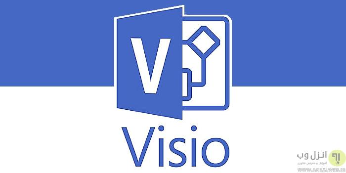 آموزش تصویری کار با نرم افزار Microsoft Visio