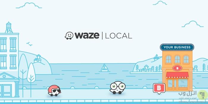 آموزش تصویری نحوه ثبت مکان و آدرس در نقشه ویز (Waze)