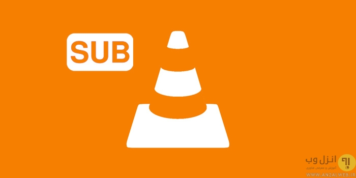 تنظیم ، هماهنگ سازی و آوردن زیرنویس در VLC Player