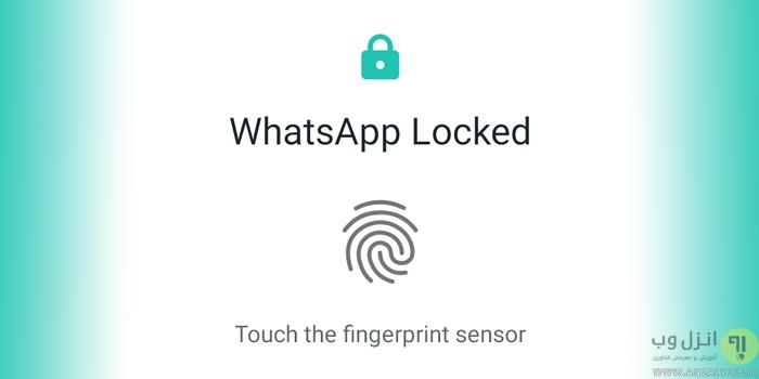 قفل واتس اپ با اثر انگشت در اندروید و آیفون