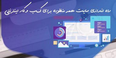 راه اندازی سایت همه منظوره برای کسب و کار اینترنتی