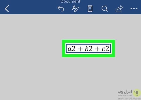 نوشتن فرمول در برنامه ورد موبایل