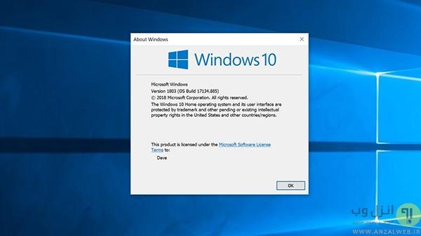 فهمیدن نسخه دقیق ویندوز 10