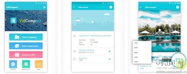 تبدیل فرمت ویدیو برای اندروید با برنامه VidCompact