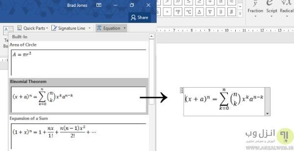 استفاده از فرمول های آماده در ورد