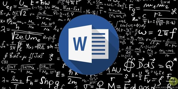 آموزش کامل فرمول نویسی ریاضی در ورد : نوشتن کسر ، توان ، توابع و...