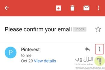 بلاک ایمیل