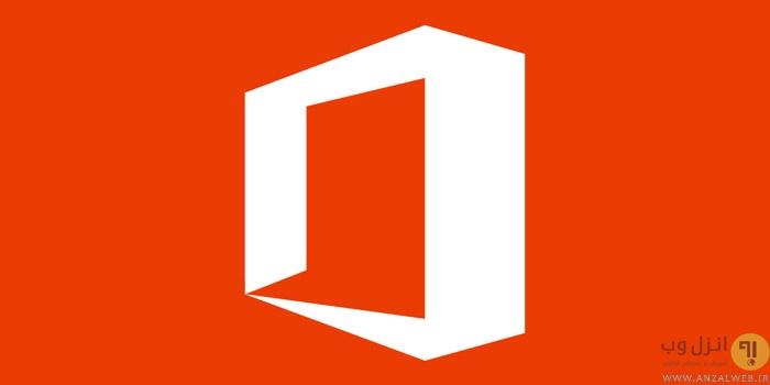 اکتیو کردن و فعال سازی قانونی آفیس (Microsoft Office)