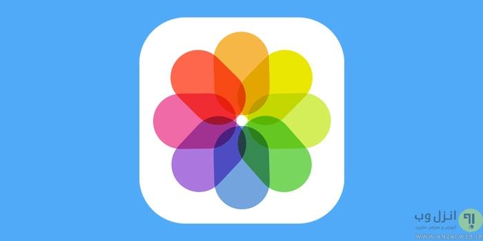 انتقال عکس از کامپیوتر به آیفون با iTunes و بدون آیتونز