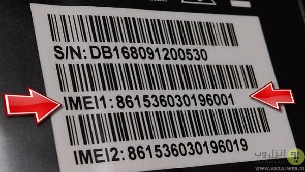 شماره سریال گوشی روی جعبه