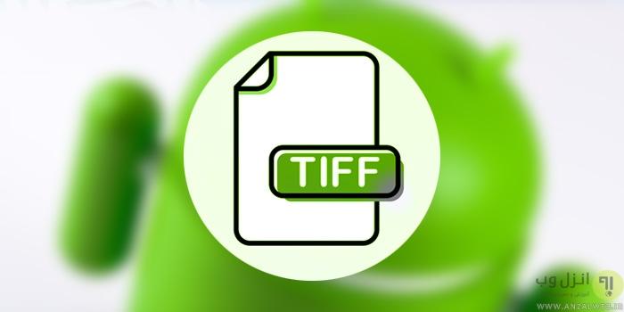 نمایش و خواندن فرمت فایل TIFF و TIF در اندروید
