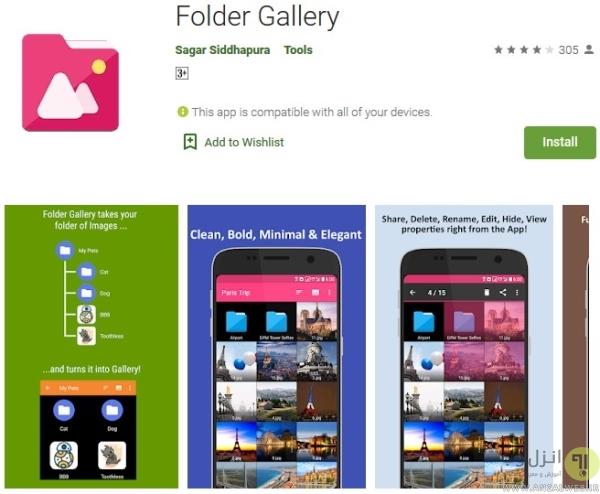پوشه بندی گالری اندروید با برنامه Folder Gallery