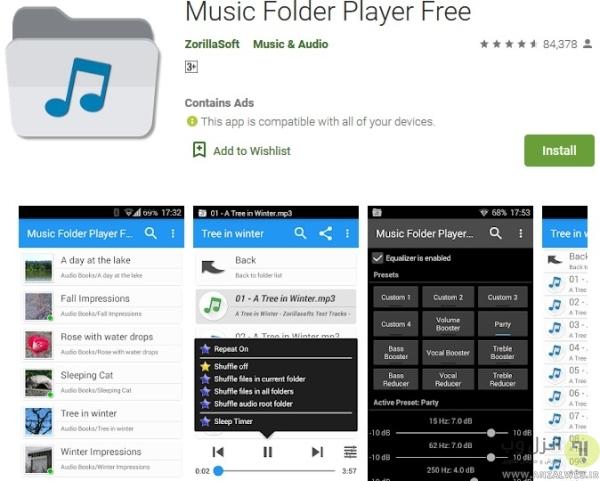 دانلود موزیک پلیر با قابلیت پوشه بندی و ساماندهی، Music Folder Player Free