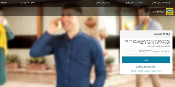 استفاده ار نسخه وب ایرانسل من برای مشاهده و پرداخت صورتحساب ایرانسل