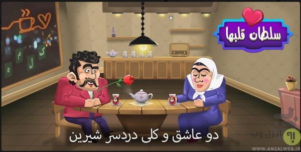 بازی فارسی اندروید
