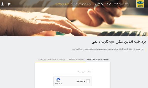 مشاهده قبض تلفن همراه ایرانسل با استفاده از سایت پرداخت آنلاین