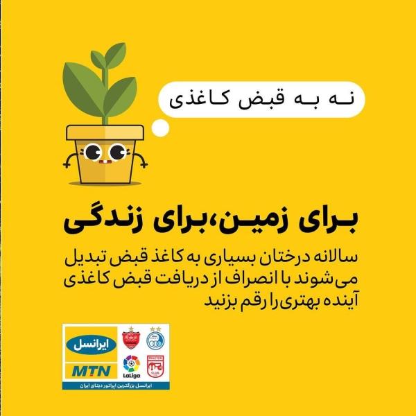 اطلاع از صورتحساب ایرانسل دائمی با قبض کاغذی