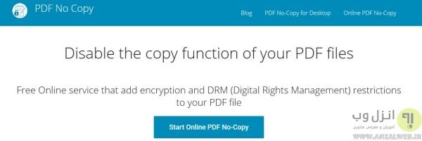 جلوگیری از ویرایش PDF آنلاین با PDF No Copy