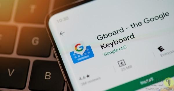 رفع مشکل Gboard (حل مشکل غیر فعال شدن کیبورد)