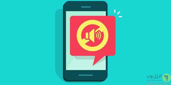 آموزش 7 روش حل مشکل سایلنت شدن خودکار گوشی اندروید