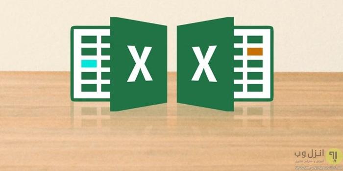 مقایسه در اکسل: دو فایل ، ستون ، شیت و..