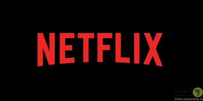 ساخت اکانت نتفلیکس (Netflix) در ایران و خارج کشور