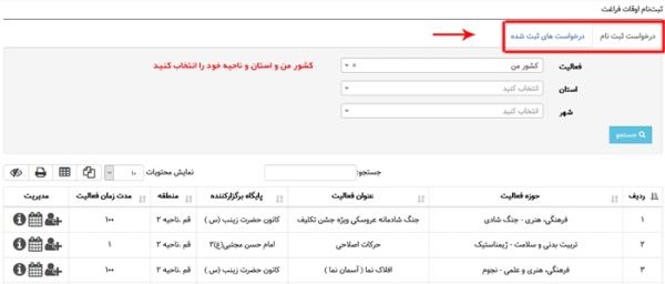 ثبت نام اوقات فراغت در سایت همگام پایه نهم ، هفتم و..