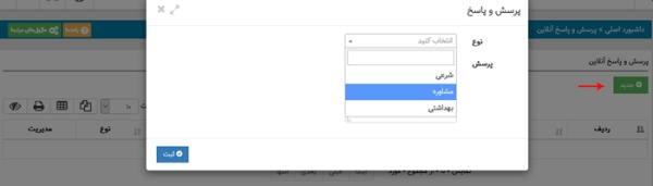 ماژول های سایت همگام پورتال، چگونه در سایت همگام آزمون دهیم؟