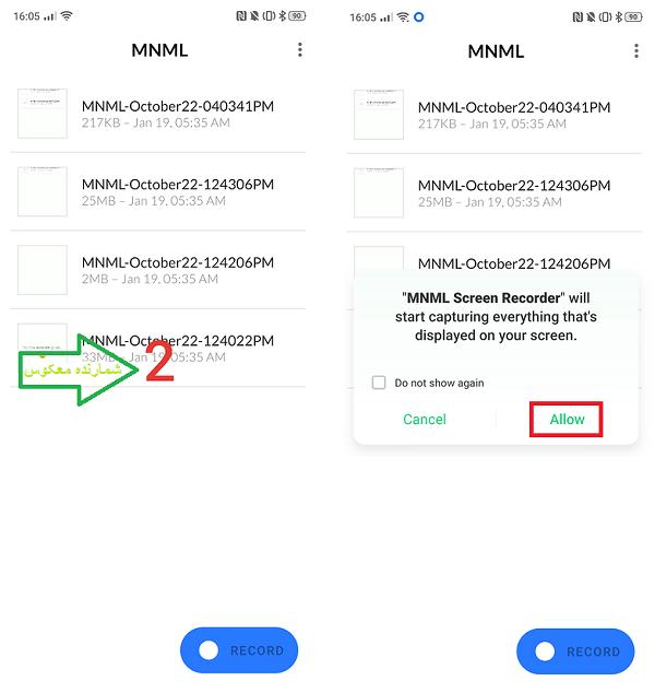 ذخیره تماس تصویری اینستاگرام از طریق برنامه MNML Screen Recorder
