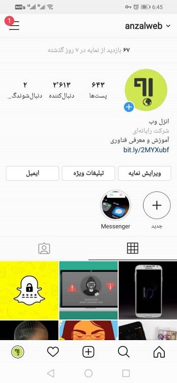 چگونه زبان اینستاگرام را از فارسی به انگلیسی تغییر دهیم