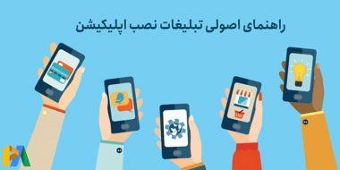 راهنمای اصولی تبلیغات نصب اپلیکیشن