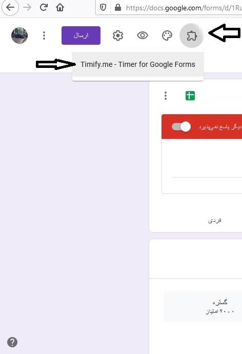 تعیین زمان آزمون در گوگل فرم